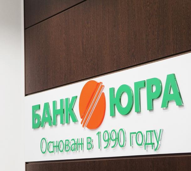 Банк Югра ОФЗ