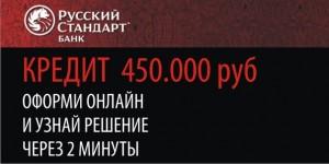 """КРЕДИТ в банке """"Русский Стандарт"""" от 21 года. Заполни заявку онлайн"""
