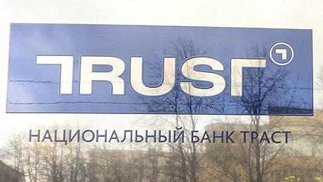 Банк Траст санация