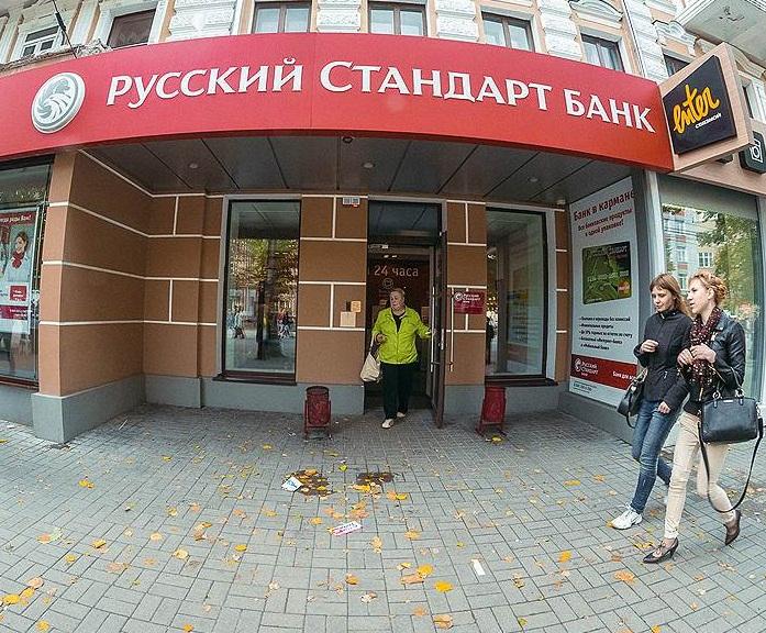 Русский стандарт отчетность