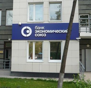 Банк Экономический Союз БЭСП