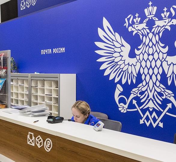 Почта России Оплата Страховки
