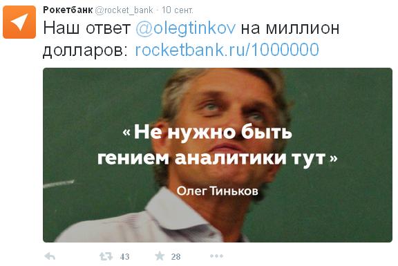 Рокетбанк прикол над Тиньковым