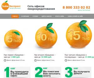 Займ экспресс оплата онлайн займ на карту мгновенно капуста