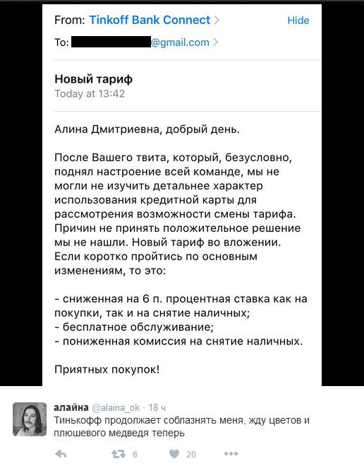 Письмо Алине Окуневой Тинькофф Банк