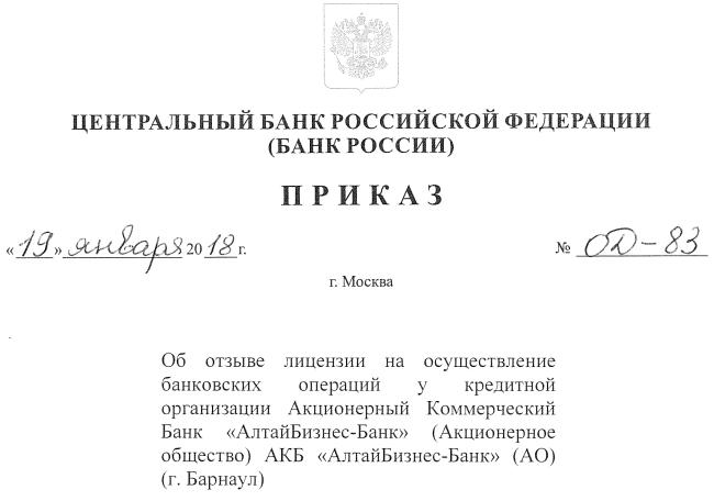 АлтайБизнесБанк Отзыв Лицензии