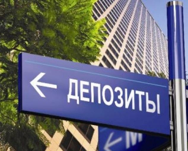 Вернуть вклад Крым