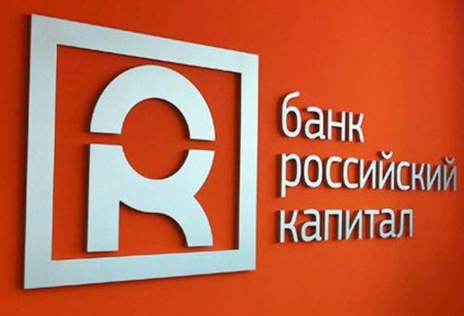 обвязка вклады банка российский капитал в нижнем новгороде цены