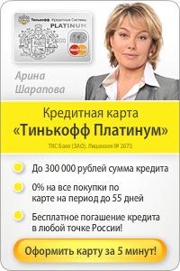 Кредитка от банка Тинькофф