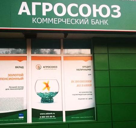 Банк Агросоюз Предписание ЦБ