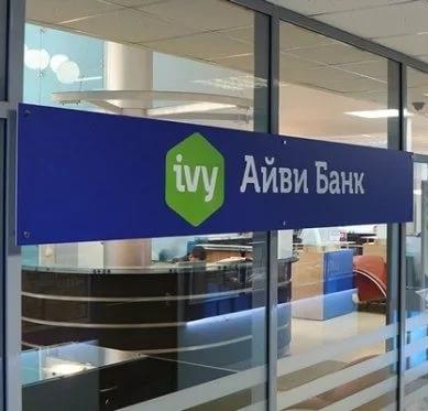 Айви Банк отозвали лицензию