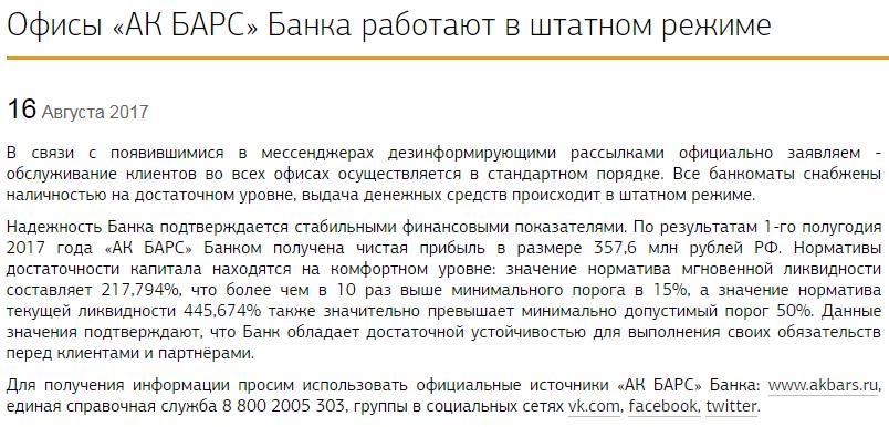 Ак Барс Банк Сообщение