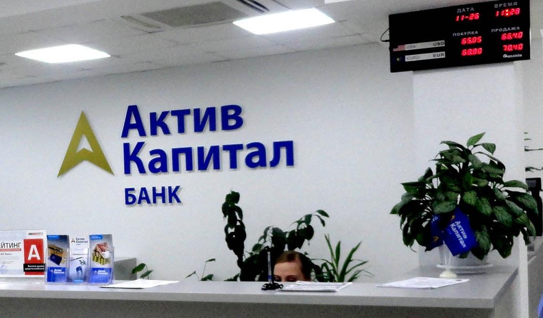 АктивКапитал Банк Отзыв Лицензии