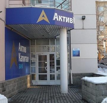 АктивКапитал Банк Проблемы