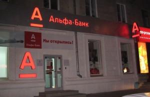 Альфа банк отзывы