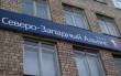 Северо-Западный 1 Альянс Банк отозвали лицензию