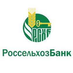 россельхозбанк кредит отзывы заявка на кредит во все банки с плохой кредитной историей