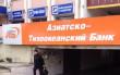 АТБ Банк Проблемы