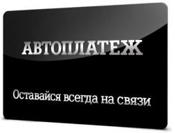 автоплатеж по кредиту мкб