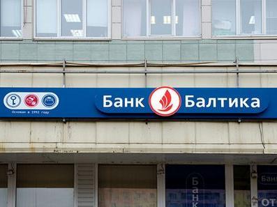 Погашение ипотеки банк Балтика