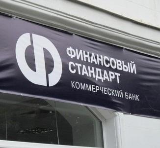 Финансовый стандарт ЦБ