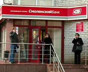 разъяснения от «Смоленского банка»