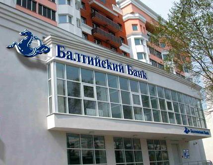 Балтийский банк вклады