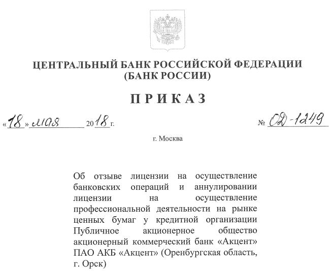 Отзыв Лицензии ЦБ РФ 18 мая 2018 года