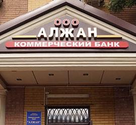 Банк Алжан Отзыв Лицензии