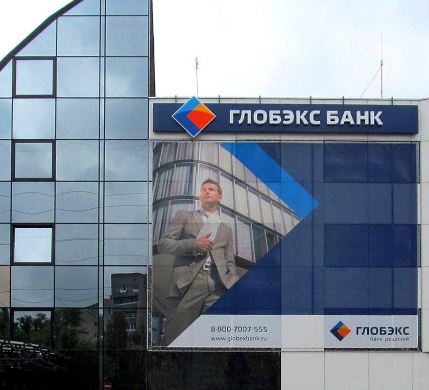 Банк Глобэкс проблемы
