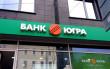 Банк Югра Банк России