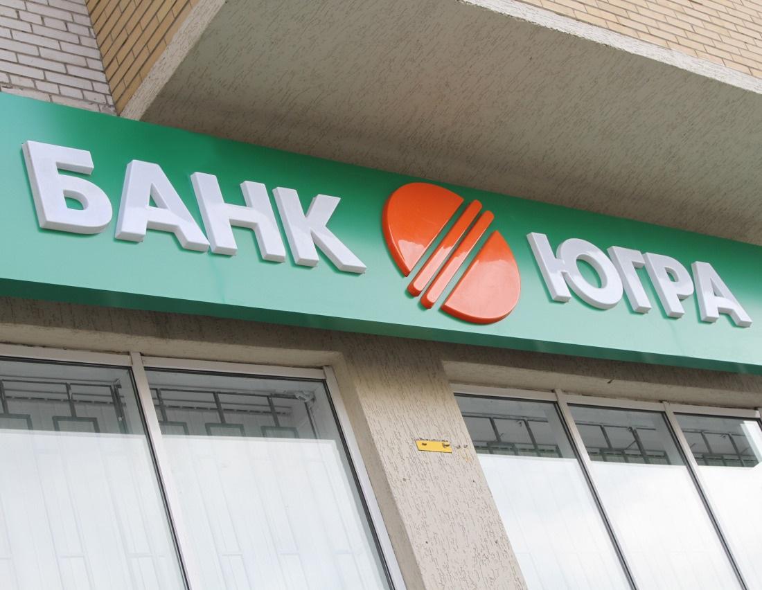 Банк Югра Суд Центральный Банк России