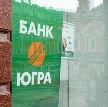 Банк Югра Финансовое Оздоровление