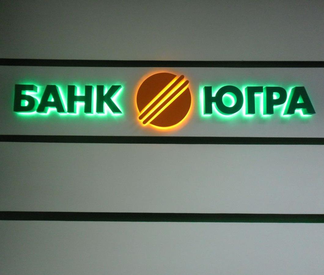 Банк Югра Превышенцы Митинг