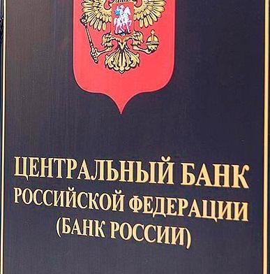 ЦБ РФ Бинбанк Открытие