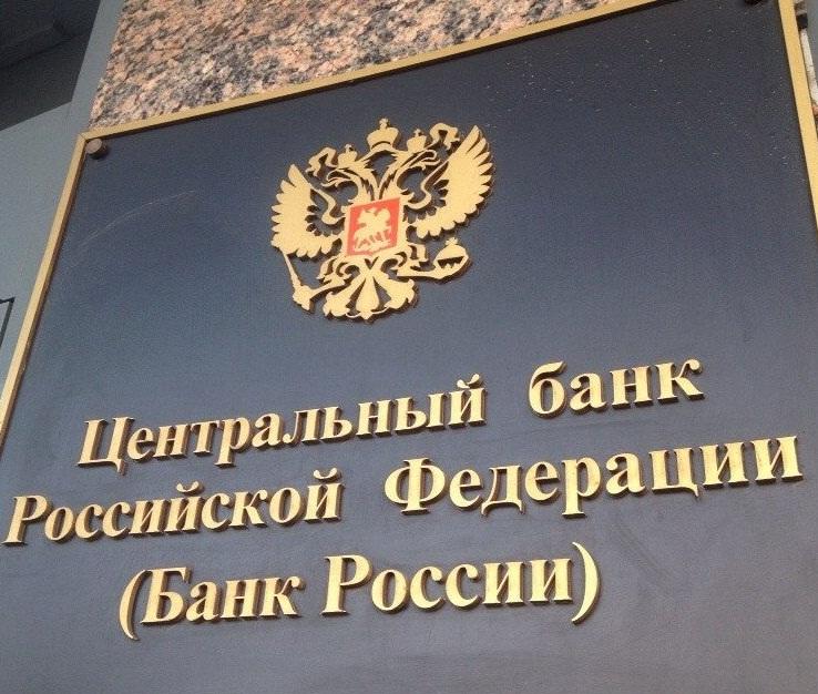 Санации частных банков ЦБ РФ