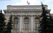 Вебинары Банка России