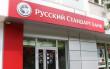 Русский Стандарт Сеть Отделений