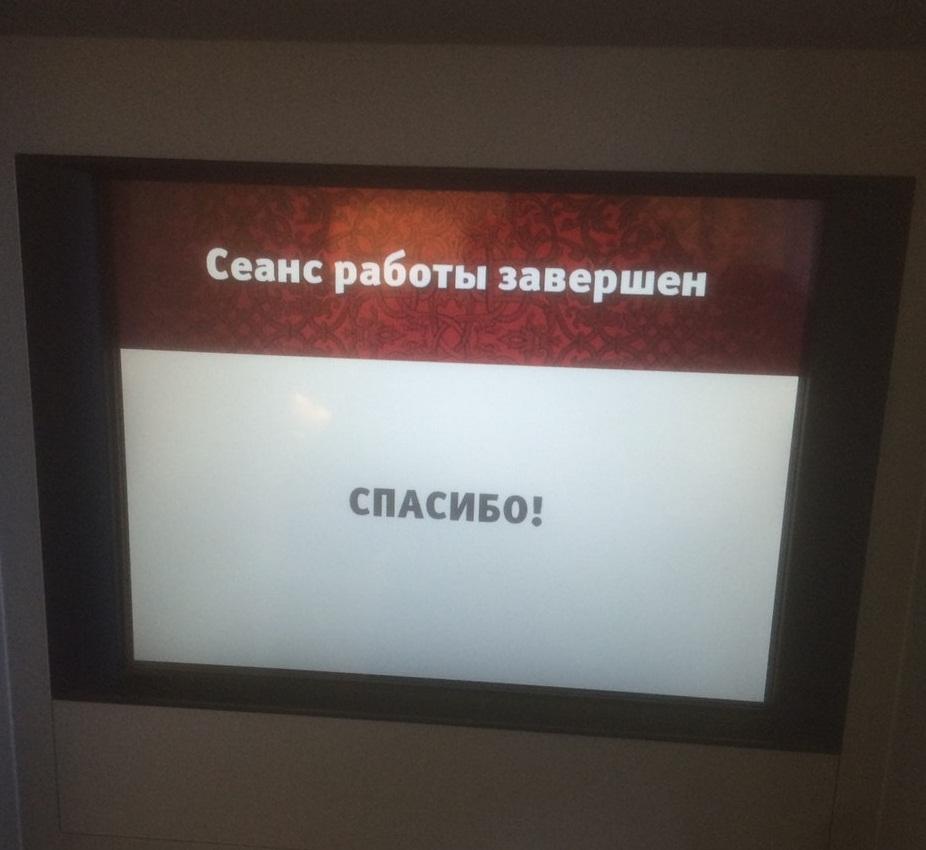 Банк Русский Стандарт Офисы