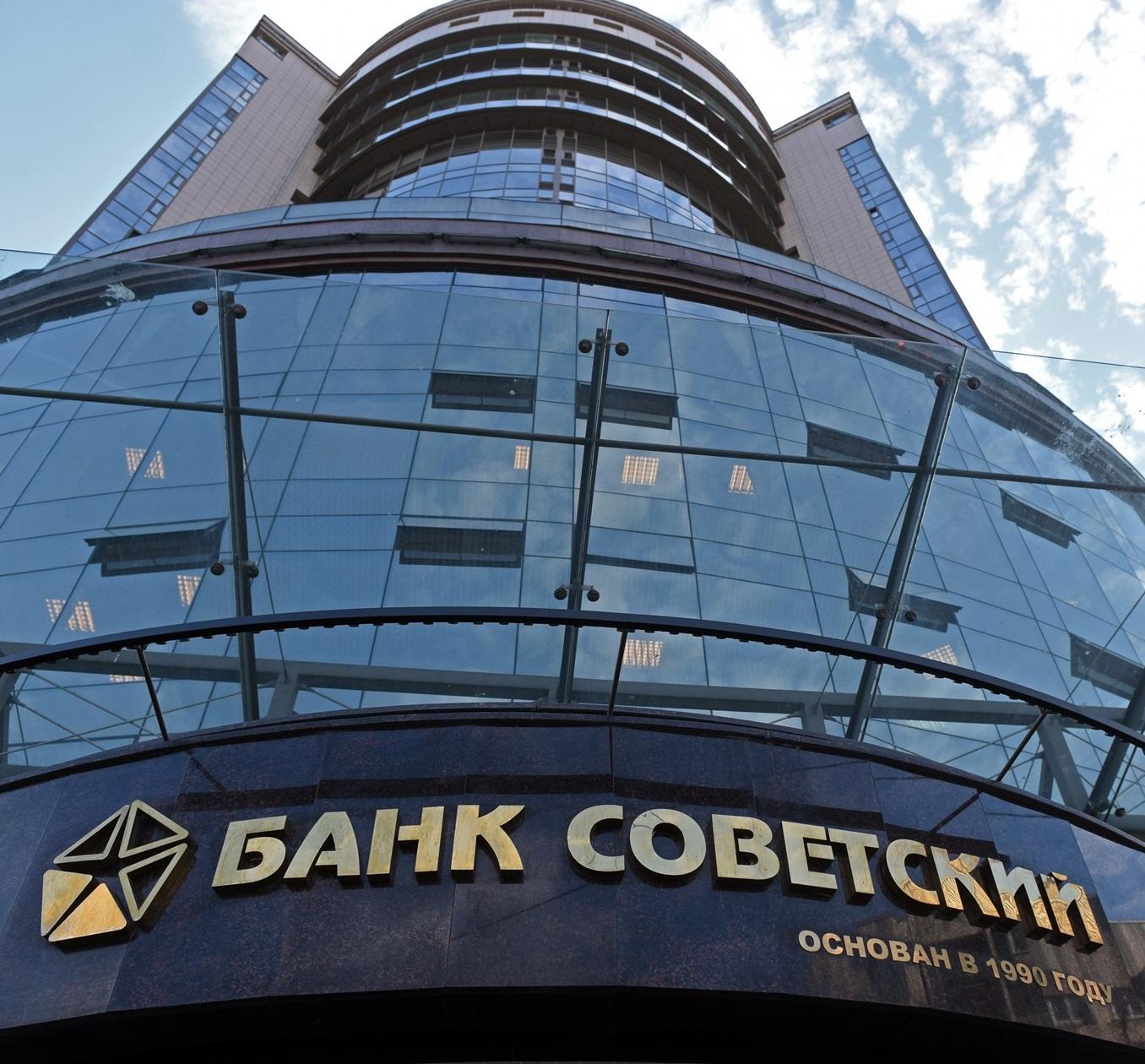 Банк Советский УК ФКБС