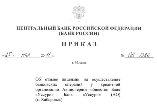 Банк Уссури Отозвали Лицензию