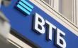 Банк ВТБ Отмена Комиссии
