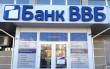 Банк ВВБ Отозвали Лицензию