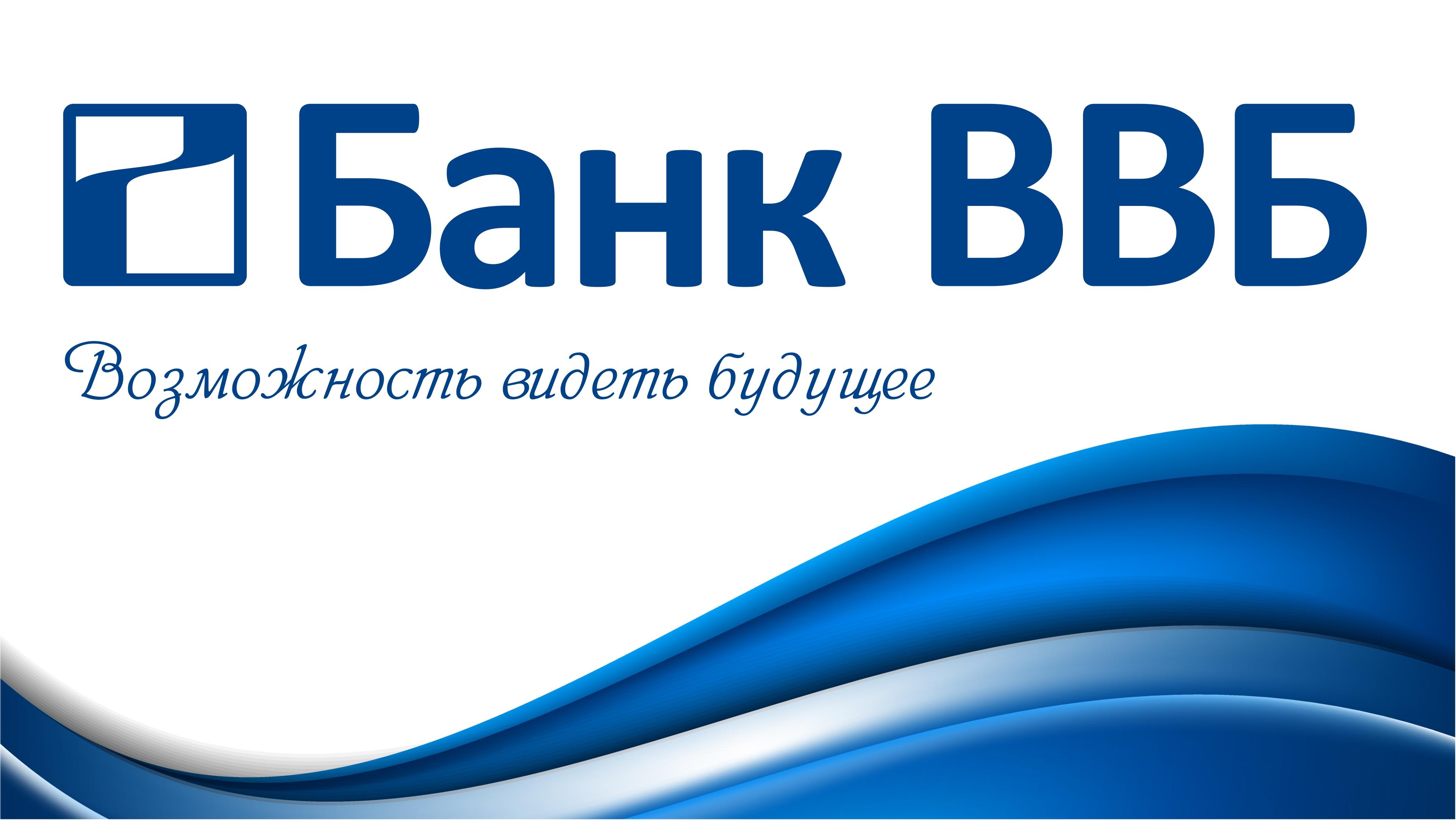 Банк ВВБ Временная Администрация
