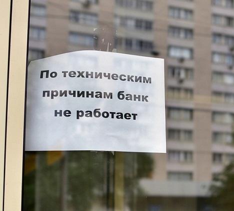 Запрет Ограничение Банк ЦБ