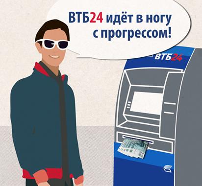 Погашение кредита ВТБ 24 в банкомате