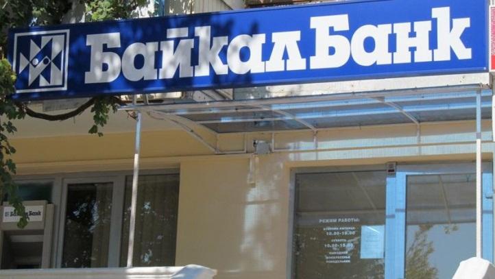 БайкалБанк ЦБ