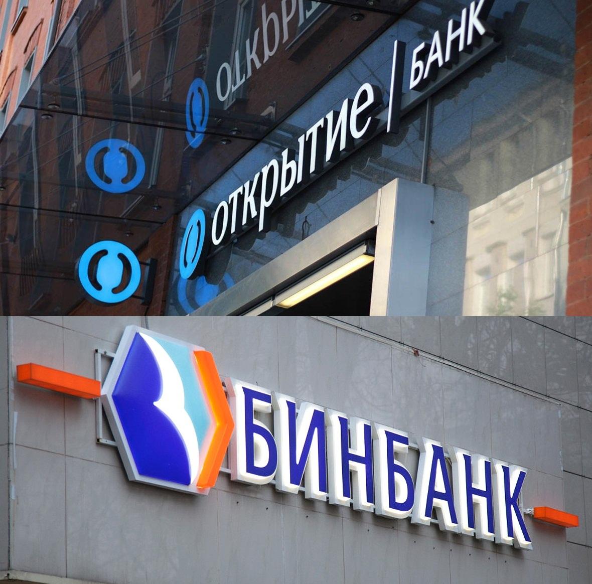 ФК Открытие Бинбанк Объединение