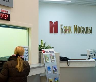 Присоединение Банка Москвы к ВТБ