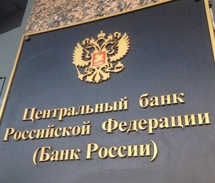 Снижение ключевой ставки Банк России